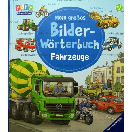 Mein großes Bilder-Wörterbuch: Fahrzeuge
