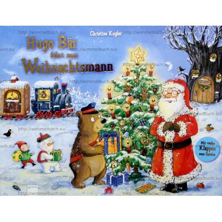 Hugo Bar fahrt zum Weihnachtsmann