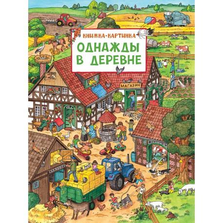 Однажды в деревне