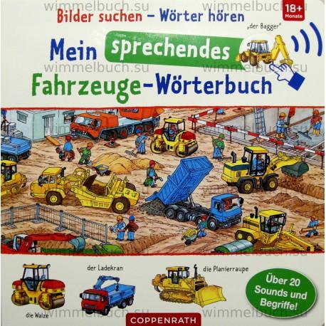 Bilder suchen - Worter horen: Mein sprechendes Fahrzeuge-Worterbuch