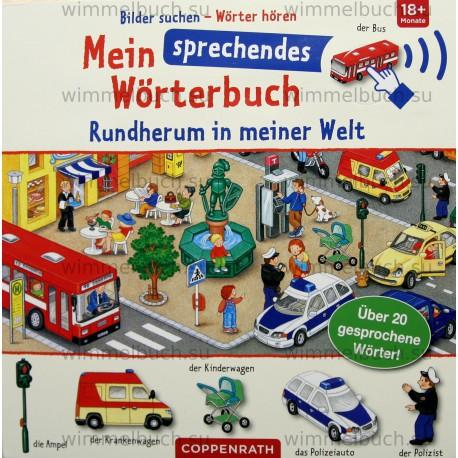 Bilder suchen - Worter horen: Rundherum in meiner Welt