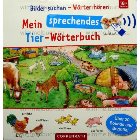 Bilder suchen - Worter horen: Mein sprechendes Tier-Worterbuch