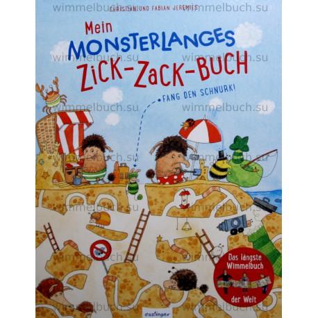 Mein monsterlanges Zick-Zack-Buch: Fang den Schnurk! Книга-панорама