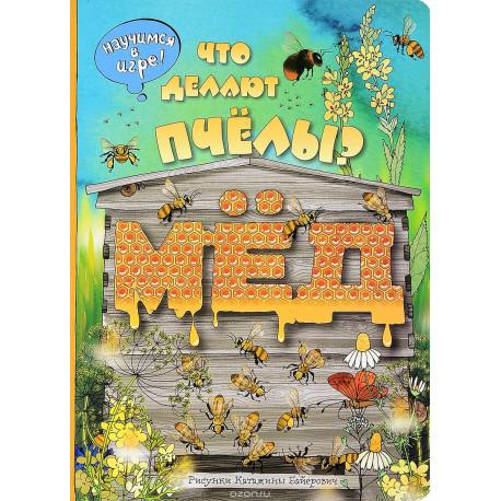Что делают пчелы?