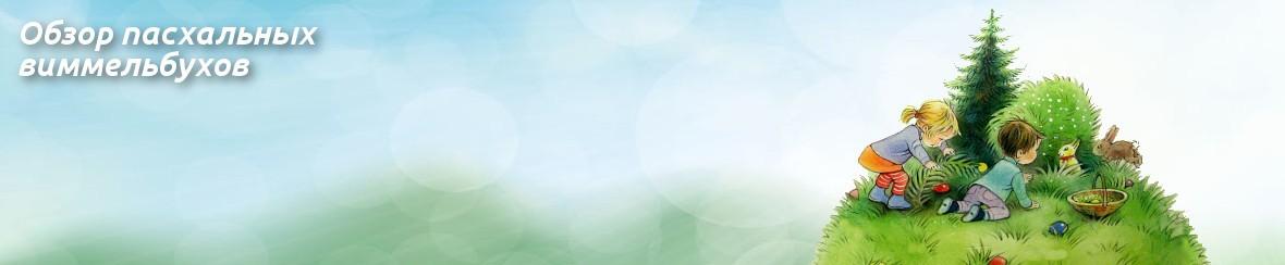 Обзор пасхальных виммельбухов