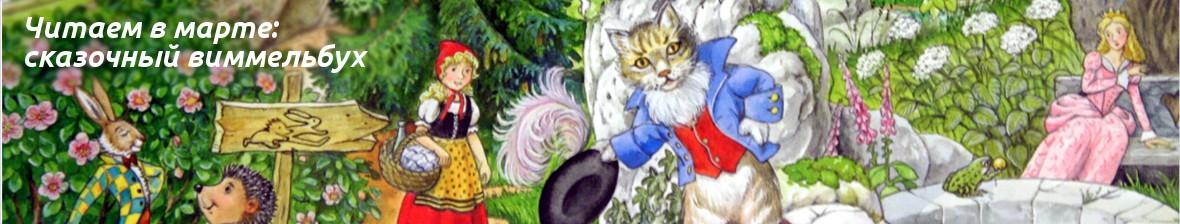Читаем в марте - Сказочный виммельбух